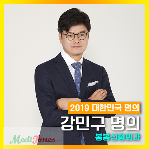 봉봉성형외과 강민구.png