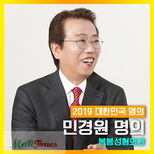 봉봉성형외과 민경원.png