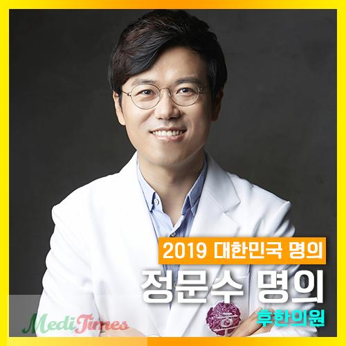 후한의원 정문수.png
