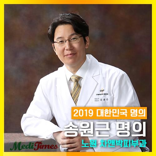 송원근_노원차앤박피부과 썸네일.png