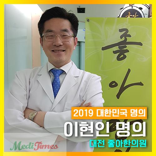 대전좋아한의원 이현인 썸네일.png