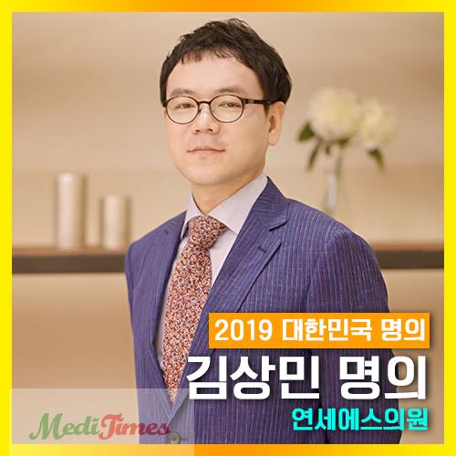 연세에스의원 김상민 썸네일.png