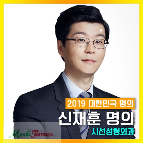 시선성형외과 신재훈.png
