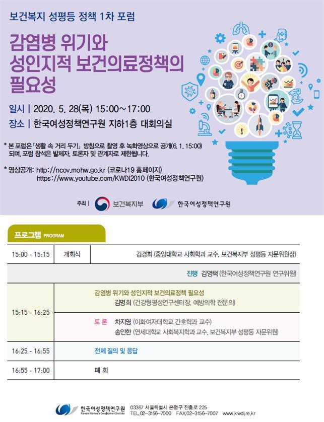 보건복지 성평등 정책 포럼 개최