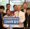 세종병원, 해외 의료나눔 통해 심장병 치료 1500례 달성
