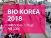 제약·의료기기 산업의 입지 세우다! 'BIO KOREA 2018 개막'