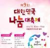 """""""나눔이 희망"""" 서울서 대한민국 나눔대축제 개최"""