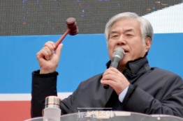 사랑제일교회 전광훈 목사 고발조치