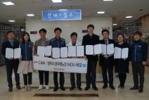 청주와함께하는 의료공동체 CJMA · 청주시 공무원노동조합 MOU 체결