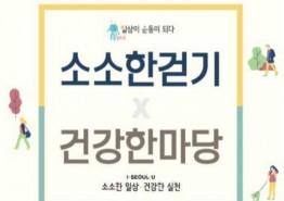복지부와 서울시가 국민 건강생활실천 캠페인 개최한다!