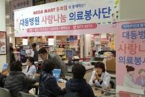 대동병원, '메가마트 동래점'과 2020년 신년 기념 건강대축제 진행