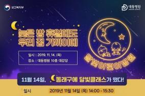 """대동병원, 예비 부모 및 유·소아 부모를 위한 """"달빛클래스"""" 부산 유일 개최"""