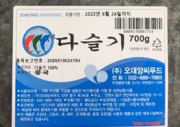 다슬기 가공식품 납 기준치 초과해 검출돼… 판매 중단