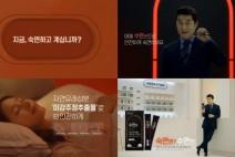 그린스토어, 수면 개선 건강기능식품 '수면엔' CF 광고