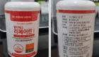뉴트롬 건강식품, 유통기한 경과 원료 사용해 적발