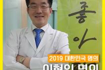담적증후군 치료 전문 대전 좋아한의원 이현인 원장