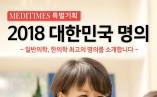 2019 대한민국 명의 표지인물 선정 공고