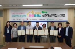 건보공단,「우리동네 마을관리소」사회공헌사업 확대