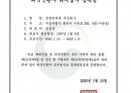 외국인 환자 유치 사업자 등록증 수령
