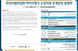 만성뇌혈관질환 인체자원 공개설명회