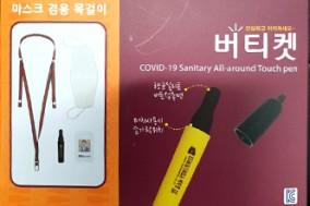 ESM KOREA, 만능터치펜 버티켓 출시