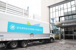 제약바이오산업계, 38개 기업 코로나 극복 위해 55억원 지원