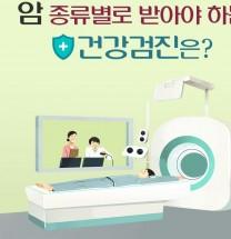암 종류에 따라 어떤 건강검진을 받아야 할까?