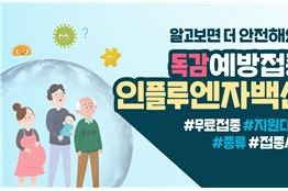 인플루엔자 무료예방접종으로 건강지키기